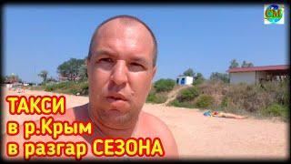 ТАКСИСТ вздернулся на дереве в центре Уфы   Работа в такси в Крыму в разгар летнего сезона