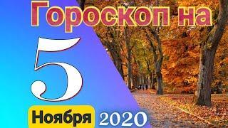 Гороскоп на завтра 5 Ноября 2020 для всех знаков зодиака. Гороскоп на сегодня 5 Ноября 2020