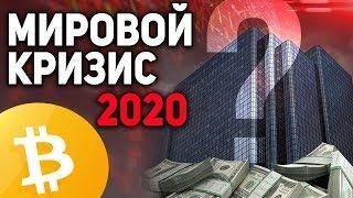 Предсказатель Кризиса 2008 Рассказал Что Будет с Биткоином в 2020 Где Лопнет Пузырь!