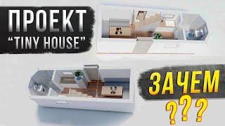 """Зачем я буду строить автодом? Совместный проект с подписчиками """"Tiny House""""!"""
