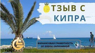 Отзыв о life is good ltd // Отзыв с Кипра // Елена Калинина