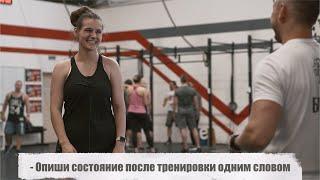 Sever CrossFit - Вводный курс - ОТЗЫВЫ
