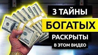 3 Лучшие Привычки Богатых Людей $$$ Как Заработать Деньги