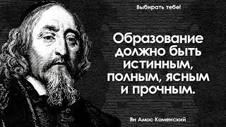 Лучшие высказывания Яна Амоса Коменский. Цитаты, афоризмы и интересные высказывания