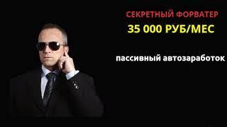 """Курс """"Секретный Фарватер"""" автор Евгений Исаев"""