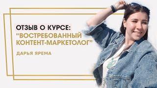 """Ярема Дарья отзыв о курсе """"Востребованный контент-маркетолог"""" Ольги Жгенти"""