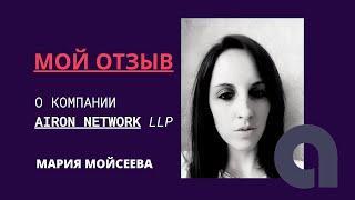 МОЙ ОТЗЫВ О КОМПАНИИ AIRON NETWORK LLP