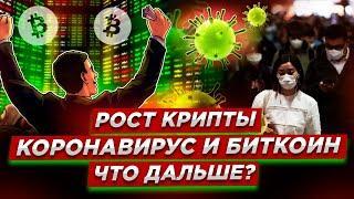 Рост криптовалют. Коронавирус и биткоин. Что дальше? Аналитика криптовалют