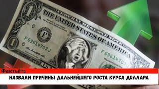 Назвали причины дальнейшего роста курса доллара