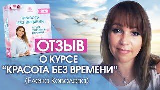 Отзыв о курсе «Красота без времени» Елена Ковалева