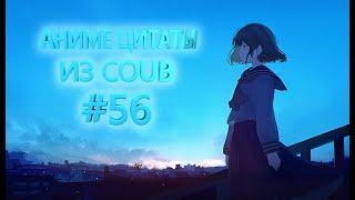 Аниме цитаты из Coub #56