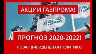 Акции Газпрома. Прогноз 2020,2021,2022! Новая дивидендная политика! Инвестиции 2020!