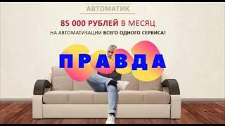 Автоматик 85 000 рублей на автоматизации сервиса Евгения Куликова курс #отзывы