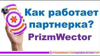 PrizmWector. Как работает партнерская программа.