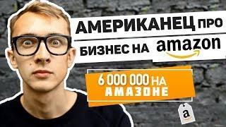 Американец про БИЗНЕС на АМАЗОН. Как продавать на амазон из России в 2019 году?