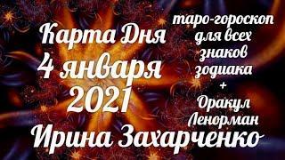 4 января ✨Карта дня. Развернутый Таро-Гороскоп/Tarot Horoscope+Lenormand today от Ирины Захарченко.