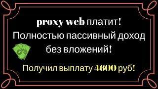 proxy web платит, получил выплату 4600 руб! Полностью пассивный доход без вложений!