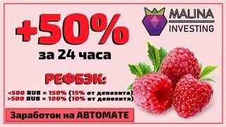 ( НЕ ВКЛАДЫВАТЬ ) Payeer УДВОИТЕЛЬ - MALINA investing   +50% за 24 часа