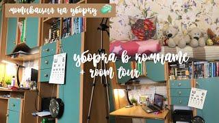 Уборка в комнате  мотивация  моя комната