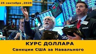 Курс доллара на сегодня, 25 сентября. Санкции США за Навального