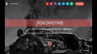 Честный обзор курса Локомотив система заработка с помощью смартфона Новинка 2020