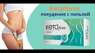 Обзор KetoForm похудение на основе кетогенеза отзывы, кетоформ таблетки для похудения, цена, купить