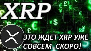 XRP/Ripple: Прогноз XRP!! Новая раздача от Flare Network для владельцев XRP!! XRP vs SEC!