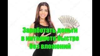 Заработать деньги в интернете быстро без вложений. Работа на дому