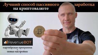 RevenueBot - пассивный заработок на криптовалюте. Партнерская программа. Новые настройки.