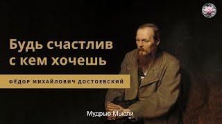 Достоевский. Цитаты Великих Людей. Золотые Слова