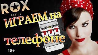 Мобильное казино РОКС. Казино на андроид. Казино ROX на мобильный телефон