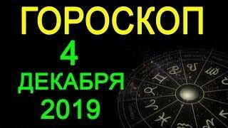 ГОРОСКОП НА 4 ДЕКАБРЯ 2019 ГОДА / АСТРОЛОГИЧЕСКИЙ ПРОГНОЗ