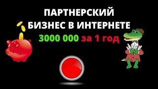 ПАРТНЕРСКИЙ ЗАРАБОТОК В ИНТЕРНЕТЕ ОТ 3000 РУБЛЕЙ В ДЕНЬ! КАК ЗАРАБОТАТЬ НА ПАРТНЕРСКИХ ПРОГРАММАХ!