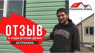 Реальный ОТЗЫВ о СТРОИТЕЛЬНОЙ компании из Астрахани | ОТЗЫВ о канадском КАРКАСНОМ доме