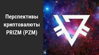 ✅ Перспективы криптовалюты PRIZM (PZM) ✅