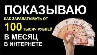 Заработок без вложений в Украине