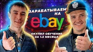 ЗАРАБАТЫВАЕМ на EBAY! Свои магазины на eBay!