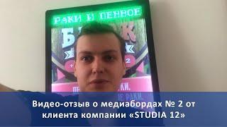 Видео отзыв о медиабордах №2 от клиента компании 'STUDIA 12'