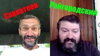 Скайп-встреча с Андреем Михайловичем Райгородским (МФТИ)