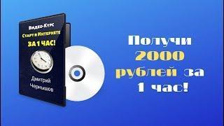 """Видео-курс """"Вектор"""" - Старт в Интернете за 1 час. Дмитрий Чернышов"""