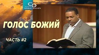 """Крефло Доллар: """"Голос Божий"""" часть 2"""