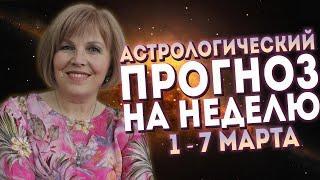 Гороскоп на неделю с 1 по 7 марта: Что принесёт первая неделя весны? // Астролог Надежда Мусиенко