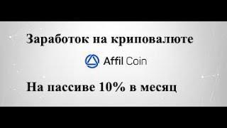 Обзор сайта и кабинета AffilCoin заработок на пассиве на криптовалюте