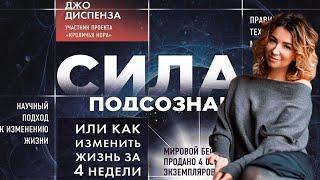 Джо Диспенза - Сила подсознания. [Аудиокнига, Елена Блиновская]