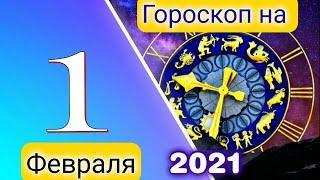 Гороскоп на завтра 1 Февраля 2021 для всех знаков зодиака. Гороскоп на сегодня 1 Февраля 2021