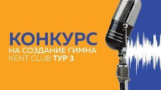 #KENT_CLUB ГИМН ТУР3 Диана Галиева Мечты сбываются