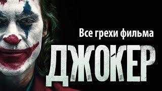 """Все грехи фильма """"Джокер"""""""