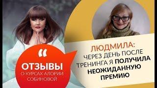 Людмила: Через день после тренинга я получила неожиданную премию