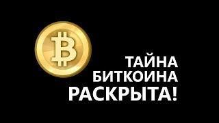 НАДО ЗНАТЬ! Документальный фильм 2019, Что такое БИТКОИН, история биткоина, криптовалюта 2019