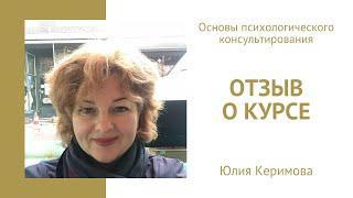 Отзыв о курсе от Юлии Керимовой